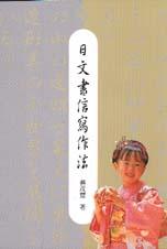 日文書信寫作法