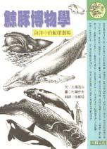 鯨豚博物學:海洋中的鯨豚劇場