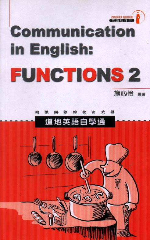 道地英語自學通
