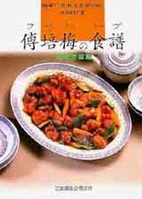 傅培梅の食譜:家庭  菜編
