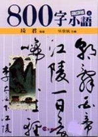 800字小語(8)