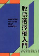 股票選擇權入門