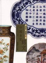 中國古瓷銘文