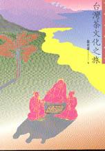 台灣茶文化之旅