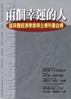 兩個幸運的人:諾貝爾經濟學獎得主傅利曼自傳