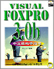 Visual FoxPro 3.0b中文版教學指南
