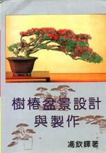 樹椿盆景設計與製作