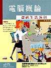 電腦概論:資訊生活系列