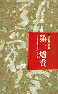 第一爐香:張愛玲短篇小說集之二