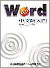 Word 6.0中文版入門
