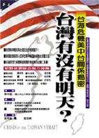 台灣有沒有明天? :  台海危機美中台關係揭密 /