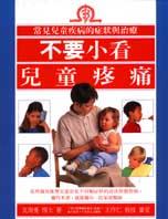 不要小看兒童疼痛:常見兒童疾病的症狀與治療