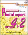 輕輕鬆鬆學會PhotoImpact 4.2中文版