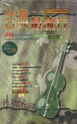 古典最流行:243張史上最流行古典音樂選購秘笈
