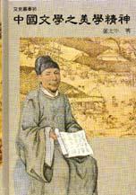 中國文學之美學精神