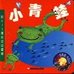 小青蛙 :  0-3歲幼幼童謠 /