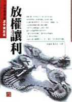 放權讓利:由產權理論談中國經改
