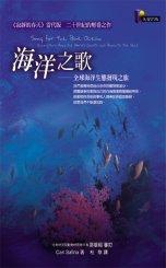 海洋之歌 :  全球海洋生態發現之旅 /