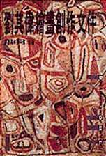 劉其偉繪畫創作文件 = Documenta of Max Liu