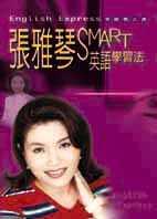 張雅琴SMART英語學習法—English Express 英語馬上通