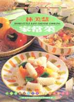 色香味食譜:林美慧家常菜