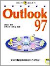 輕輕鬆鬆學會OUTLOOK 97