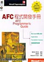 AFC程式開發手冊