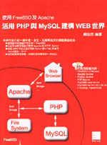 活用PHP與MySQL建構Web世界 /