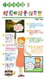 輕鬆日語會話句型