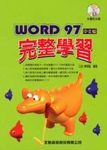 完整學習Word 97中文版