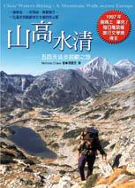 山高水清 :  五百天徒步跨歐之旅 /