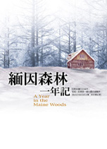 緬因森林一年記 = A Year in the Maine Woods