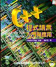 C++程式語言:入門與應用