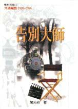 告別大師 :外語電影