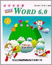 快快樂樂學中文WORD 6.0