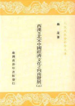 西漢至北宋中國經濟文化之向南發展 /