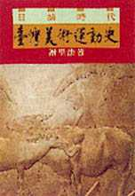 日據時代臺灣美術運動史