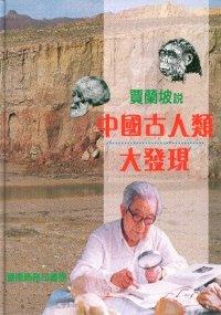 賈蘭坡說中國古人類大發現