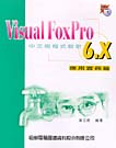 Visual FoxPro 6.X中文版程式設計,應用實務篇