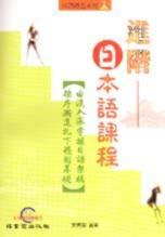 進階日本語課程