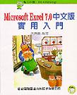 Microsoft Excel 7.0中文版實用入門