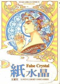 紙水晶(全)