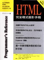 HTML完全程式設計手冊