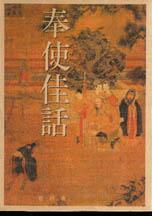 奉使佳話:中國歷代外交官的故事