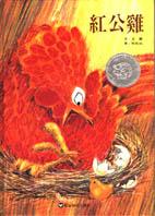 紅公雞 /