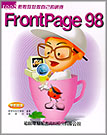 輕輕鬆鬆做自己的網頁:FrontPage 98