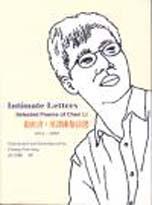親密書 : 英譯陳黎詩選(1974-1995) = Intimate letters : selected poems of Chen Li