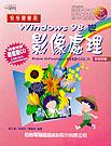 快快樂樂用Windows 98與影像處理
