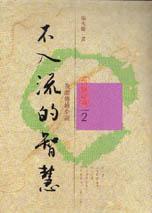 不入流的智慧:我讀傳統小說