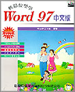 輕鬆快樂學Word 97中文版